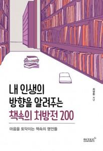 내 인생의 방향을 알려주는 책속의 처방전 200 표지