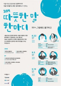 서울시정신건건강복지센터와 서울시50플러스재단 중부캠퍼스가 공동 주관으로 2019년 정신건강컨퍼런스 따뜻한 말 한마디를 개최한다