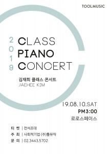 2019 김재희 피아노 클래스 콘서트 포스터