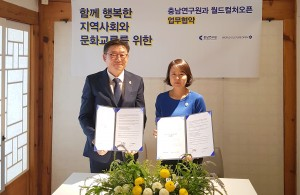 충남연구원과 월드컬처오픈은 충청남도 문화예술 환경 구축을 위한 업무협약을 체결했다