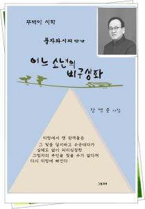 도서출판 그림과책이 발간한 강영준 시인의 시집표지(P184, 1만5000원)