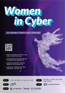 2019 Women in cyber 세미나 안내