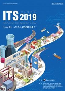 제20회 중소기업 기술혁신대전 포스터