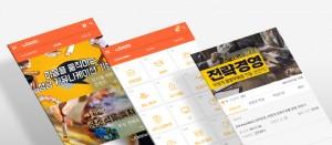 인더스트리미디어는 스마트러닝 서비스 유밥을 출시했다