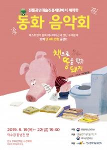 동화음악회 '책으로 똥을 닦는 돼지' 포스터
