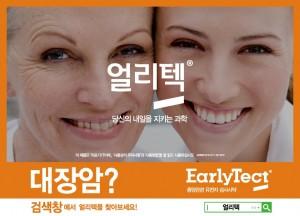 얼리텍® 대장암검사 지하철 광고