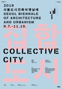 The 2019 Seoul Biennale, hosted by Seoul Metropolitan Government and organized and planned by Seoul Design Foundation, is conducted under the direction of Jaeyong Lim and Francisco Sanin. This international event is focused on architecture and urbanism in reviewing the current situation and future possibilities of cities around the world