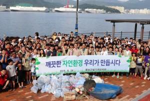 볼보건설기계코리아 임직원 및 협력사 직원과 가족들이 환경정화 봉사활동을 마치고 기념 촬영을 하고 있다