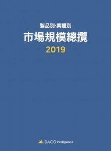 2019 제품별·업체별 시장규모총람 보고서 표지