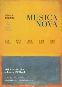 뮤지카 노바 정기연주회 II 포스터