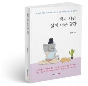 책과 사람, 삶이 머문 공간, 강상도 지음, 246쪽, 1만3800원