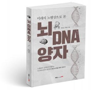 뇌 DNA 양자, 최완섭, 이영미 지음, 200쪽, 1만4800원