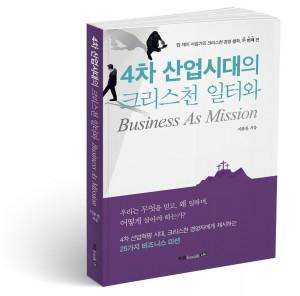 4차 산업시대의 크리스천 일터와 Business As Mission, 이종찬 지음, 212쪽, 1만3000원
