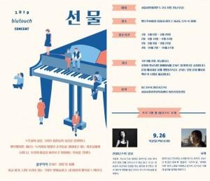 2019년 블루터치 콘서트 선물 3회차 공연 안내 포스터