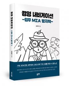 경영 내비게이션, 김진혁 지음, 232쪽, 1만5000원