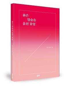 붉은 입술을 훔친 꽃잎, 도암 김도훈 지음, 260쪽, 1만원