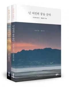 난 여전히 꿈을 꾼다, 박현영 지음, 각 권 1만원