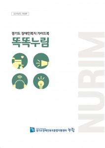 누림센터가 발간한 경기도 장애인복지 가이드북 똑똑누림
