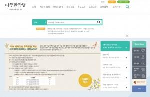 자살 유족을 위한 홈페이지, 현재는 따뜻한작별이라는 명칭으로 운영되고 있다