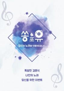 9월 10일 론칭하는 노래 제작 전문브랜드 쏭포유