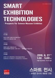 대한전시디자인학회 2019 추계학술대회 포스터