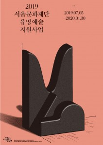 유망예술지원사업 포스터
