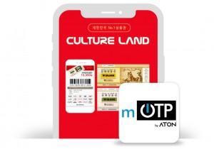 아톤, 한국문화진흥과 모바일 OTP 솔루션 공급계약 체결