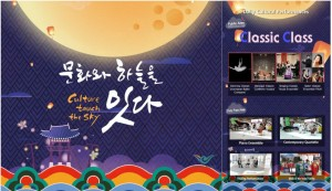Incheon Airport Terminal 1 holds Classical Music Class Concert in September for Passengers