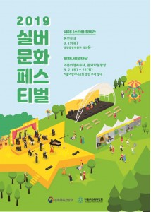 2019 실버문화페스티벌 메인 포스터