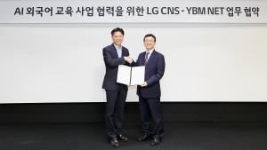LG CNS가 YBM NET과 인공지능 기반 외국어 교육 서비스 사업 협력을 위한 양해각서를 체결했다