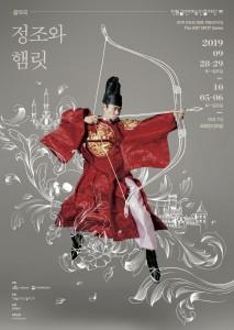 음악극 정조와 햄릿 포스터