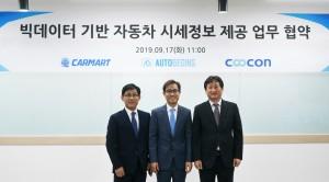 왼쪽부터 카마트 김흥곤 대표, 쿠콘 김종현 대표, 오토비긴즈 박정만 대표가 빅데이터 기반 자동차 시세정보 제공 업무협약을 체결하였다