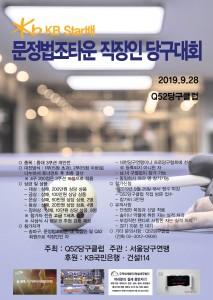 KB Star배 문정법조타운 직장인 당구대회 포스터