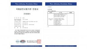 인피닉이 KOLAS 국제공인시험기관으로 인정받았다