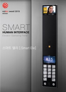 Otis Korea announced that it has become the first in the Korean elevator industry to win an award in the Design Concept track for the Red Dot Design Award 2019 with its 10 Key Smart Ele operation panel