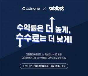 코인원X아비봇 이벤트 진행