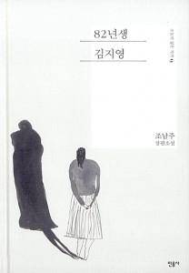 도서 82년생 김지영 표지