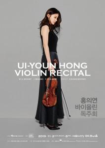 홍의연 바이올린 독주회 포스터