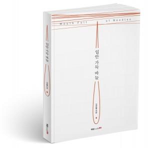 입안 가득 바늘, 김강물 지음, 200쪽, 1만3800원