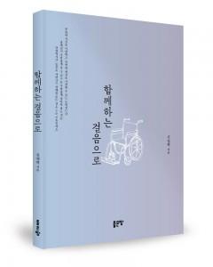 함께하는 걸음으로, 김영혁 지음, 132쪽, 1만2000원