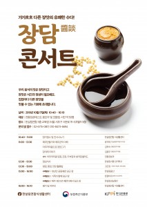 장담콘서트 포스터