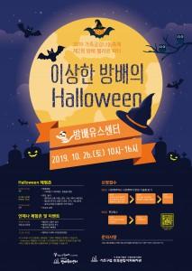 2019 가족공감나눔축제 제2회 방배 핼러윈파티-이상한 방배의 Halloween