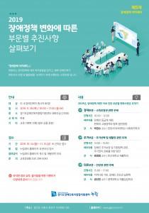 2019 장애정책 아카데미 포스터