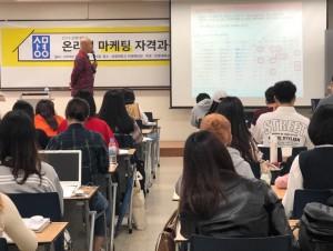 상명대학교 바이럴마케팅 교육 과정