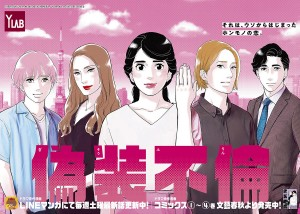 COPYRIGHT 2019. AKIKO HIGASHIMURA / YLAB. ALL RIGHTS RESERVED