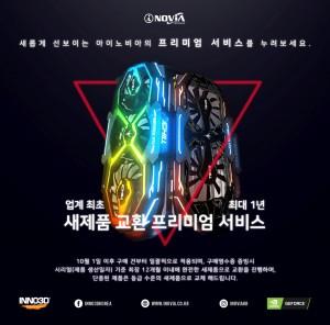 아이노비아, INNO3D 그래픽카드 최대 1년 새제품 교환 프리미엄 서비스 발표