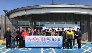 문산자유시장 상인회원들이 강원도 주문진건어물시장을 견학한 후 기념촬영을 하고 있다