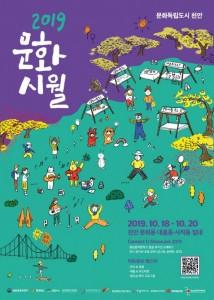 2019 문화시월 포스터