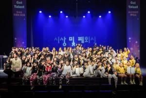 2019 청소년동아리경연대회 Youth! Got Talent에서 단체 기념사진 촬영이 이뤄지고 있다