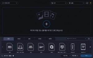 Movavi Video Converter 2020의 새로운 디자인